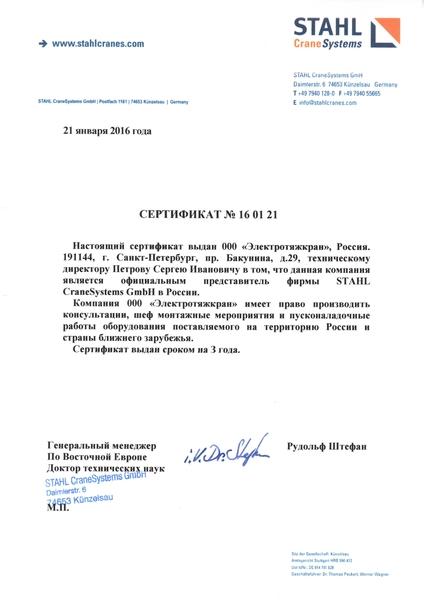 Сертификат STAHL