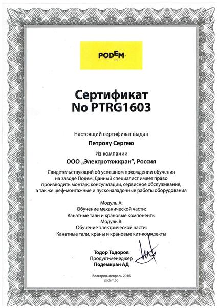 Сертификат PODEM