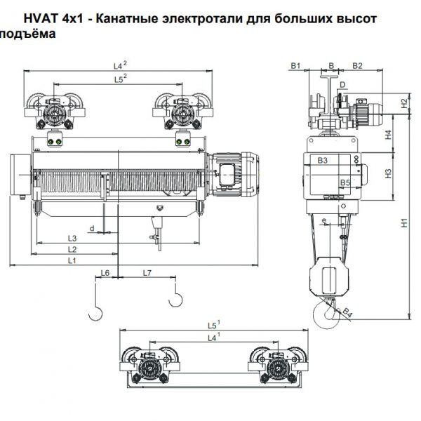 Таль электрическая канатная ЭЛМОТ HVAT - 2
