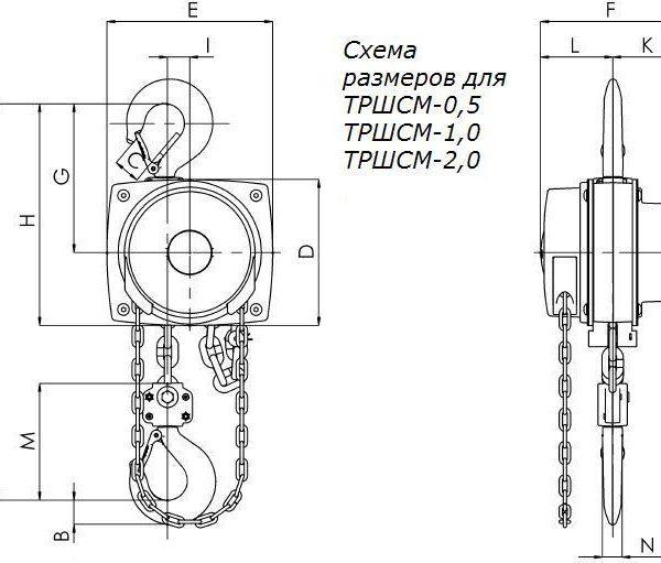 Таль ручная цепная стационарная шестеренная СВПК ТРШСМ - 2