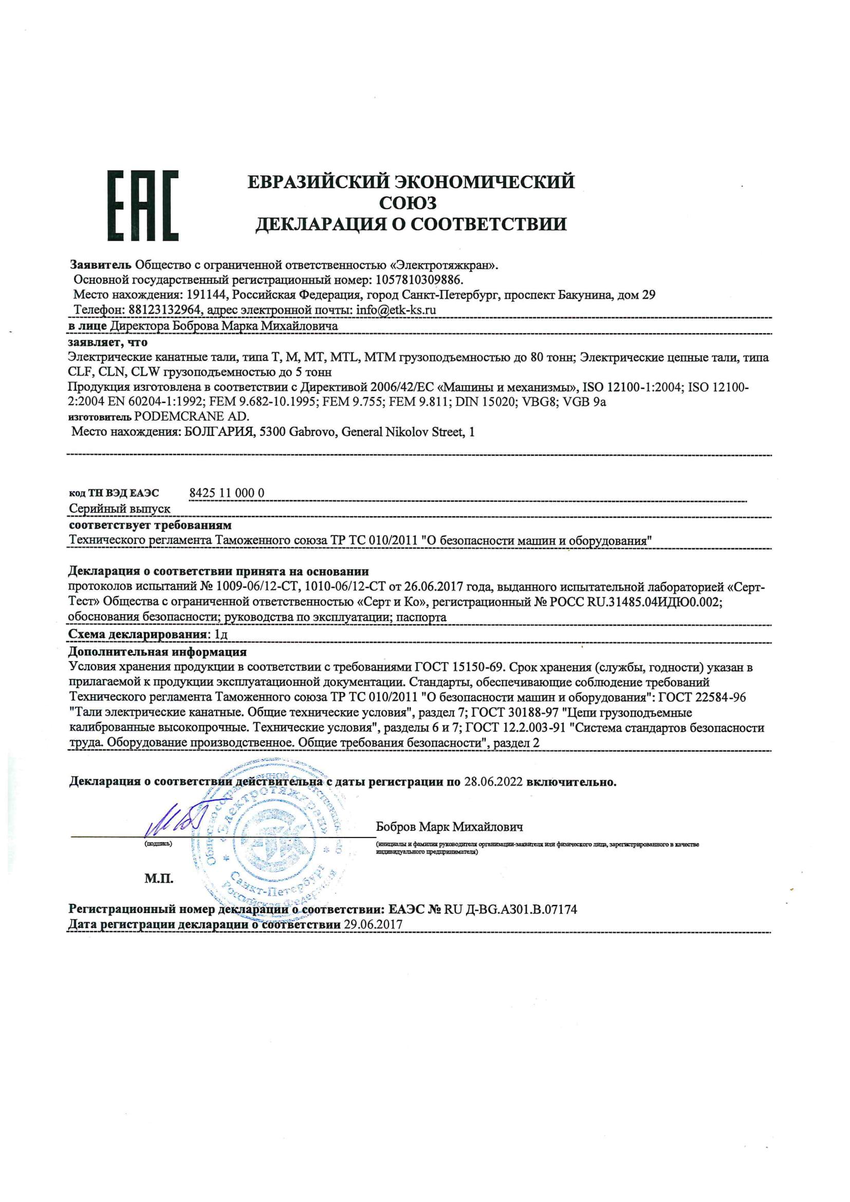 Декларация соответствия талей Podemcrane