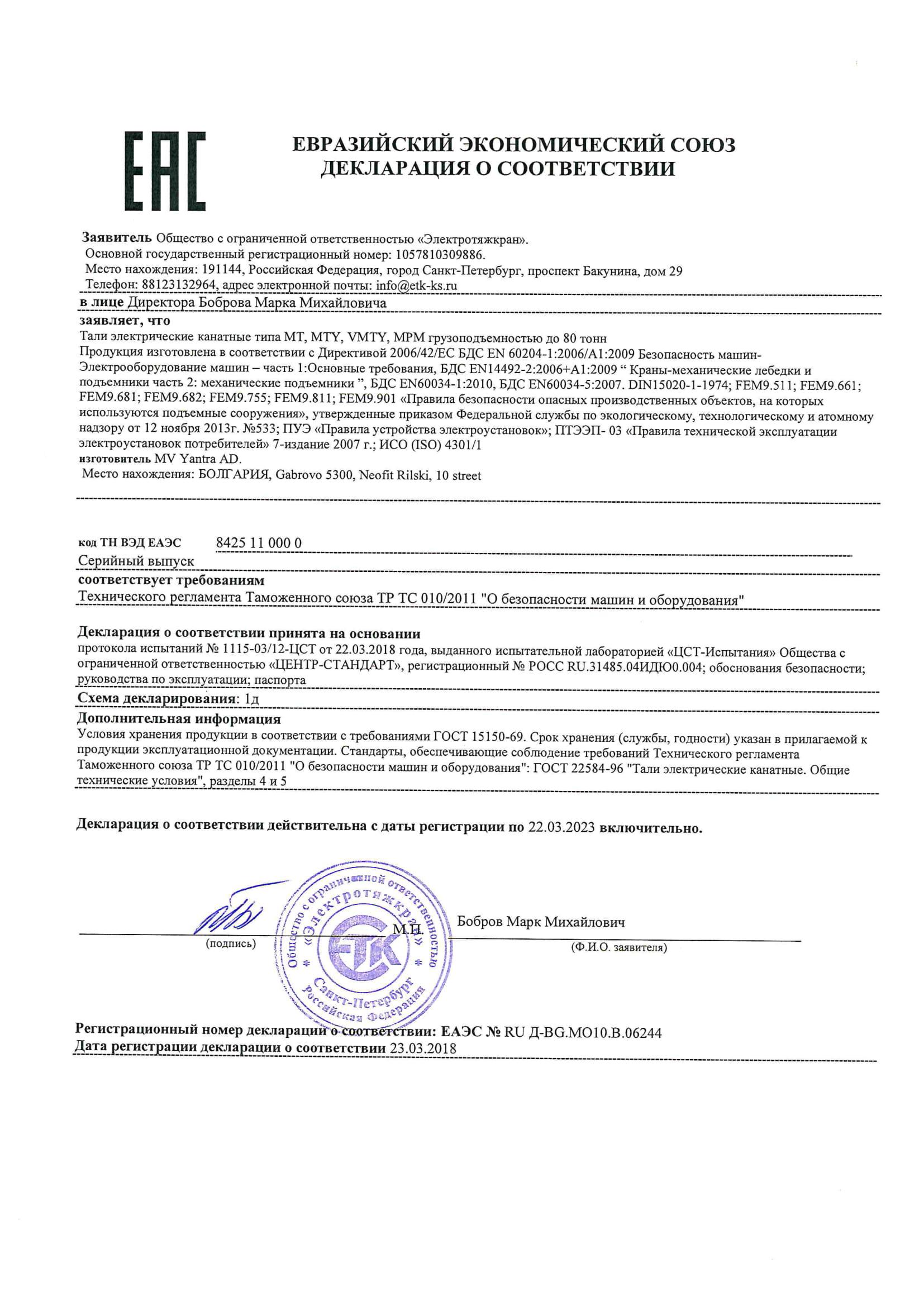 Декларация соответствия талей Yantra
