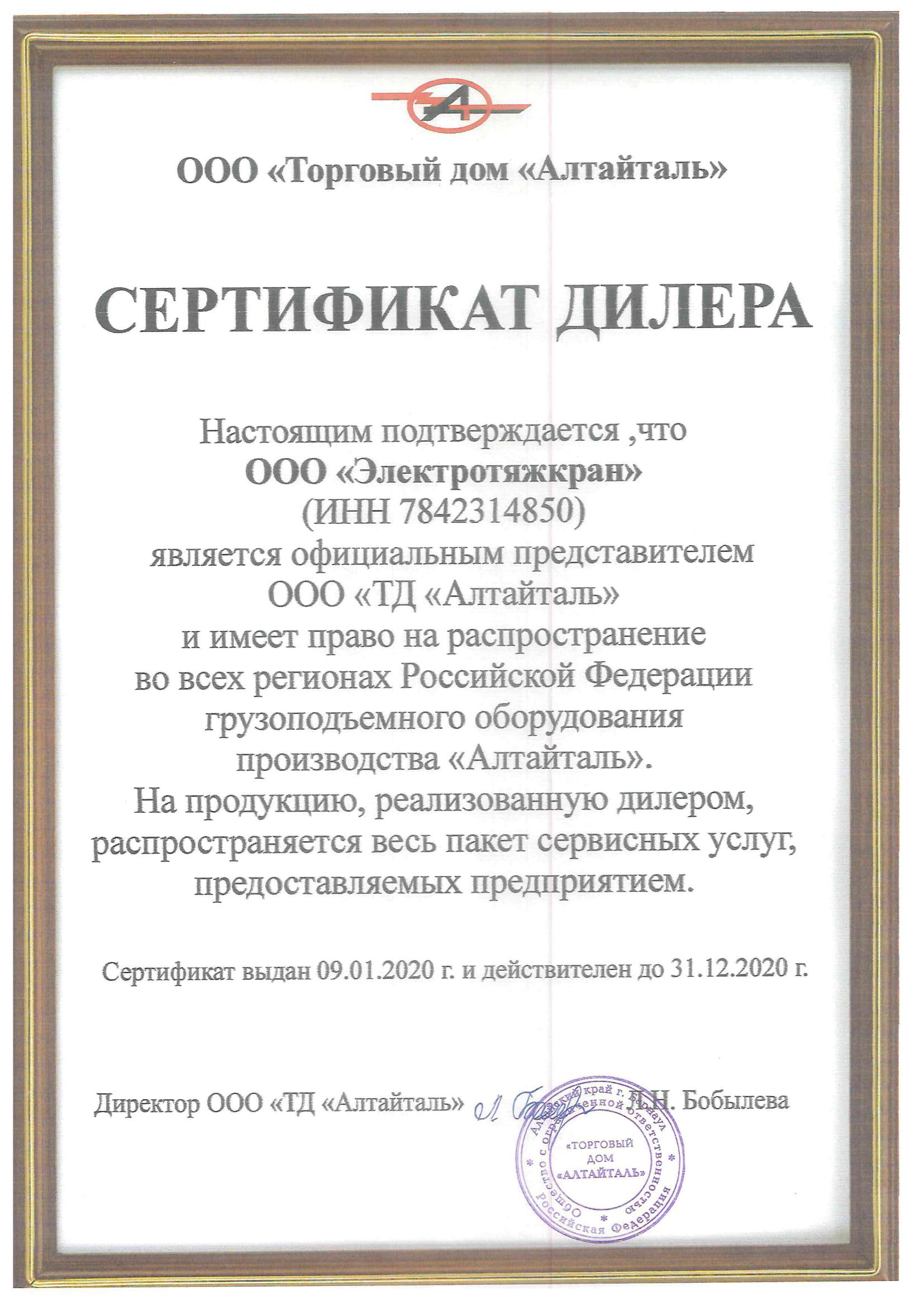 Представительство Алтайталь