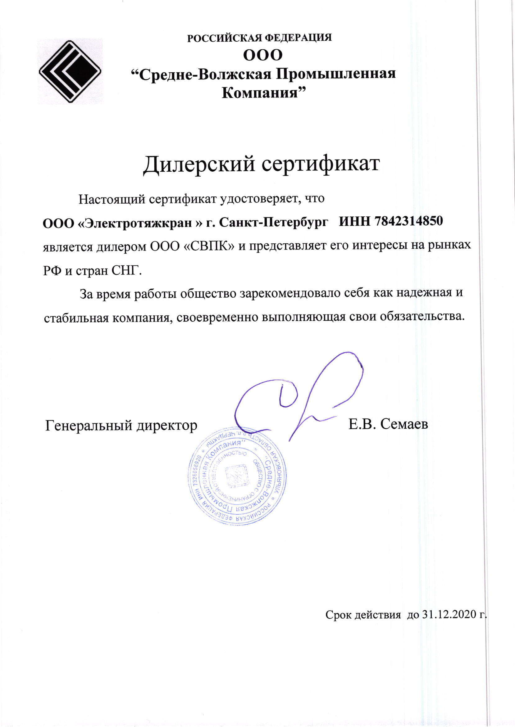 Представительство СВПК