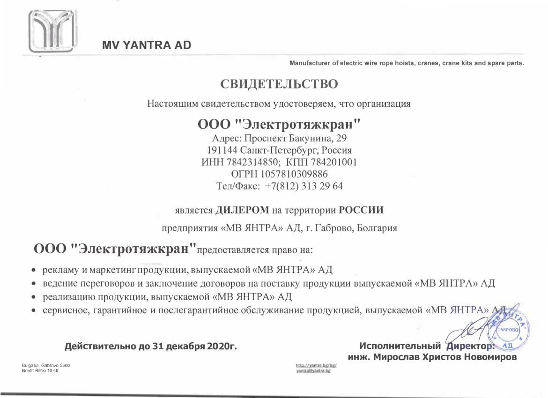 Представительство Yantra